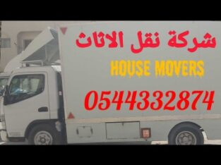 house movers نقل اثاث