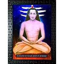 Mahavathar Kriya Babaji photo frames